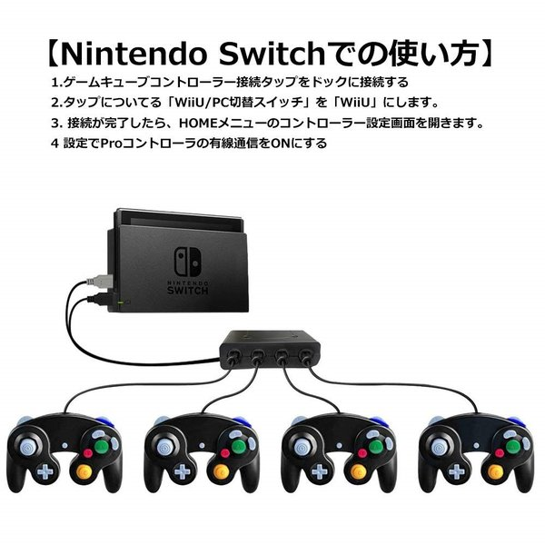 Nintendo Switch/WiiU用/PC用/switch用 ゲームキューブコントローラー 接続タップ TURBO連射機能搭載 スマブラ 変換アダプター 互換品 任天堂 netdirect 07