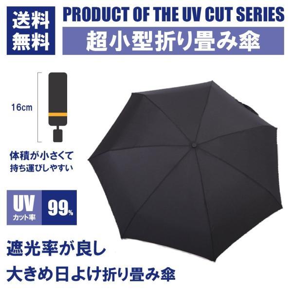 日傘 折りたたみ傘 レディース 晴雨兼用傘 折りたたみ傘 軽量 遮光 遮熱 涼しい 超ミニコンパクト UVカット 紫外線対策 収納ポーチ付き|netdirect