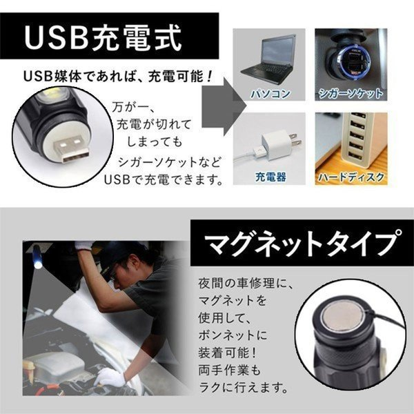 ハンディライト LEDライト 充電式 懐中電灯 ズーム付き 充電式 COBライト ハンドライト USB充電 ズーム 超強光 作業灯 ワークライト クリップ マグネット|netdirect|04