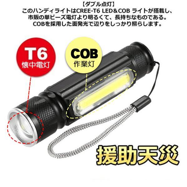 ハンディライト LEDライト 充電式 懐中電灯 ズーム付き 充電式 COBライト ハンドライト USB充電 ズーム 超強光 作業灯 ワークライト クリップ マグネット|netdirect|06
