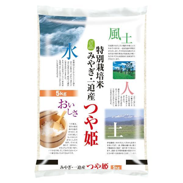 【新米】R3年産 つや姫 宮城県産 環境保全米 5kg