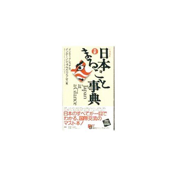 イラスト日本まるごと事典/インターナショナル・インターンシップ・プログラムス