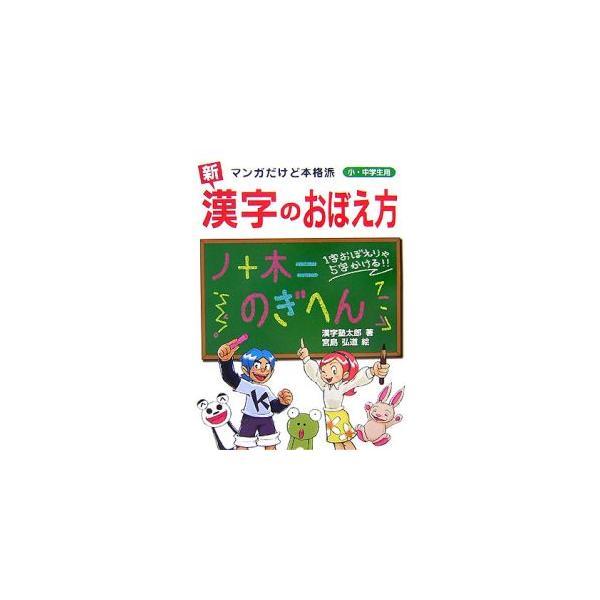 新漢字のおぼえ方/漢字塾太郎