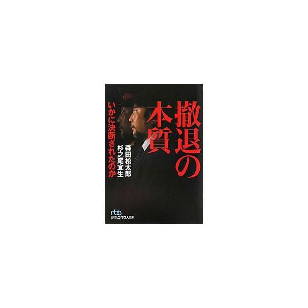 撤退の本質/森田松太郎