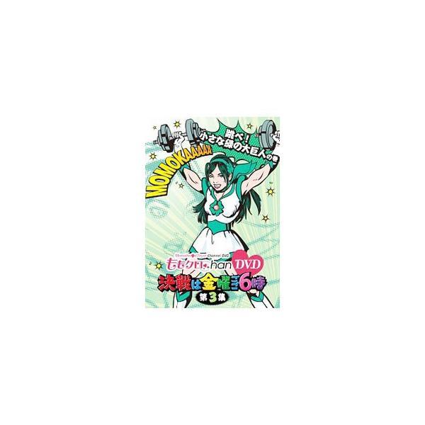 DVD/ももクロChanDVD−MomoiroCloverChannel−決戦は金曜ごご6時 vol.3