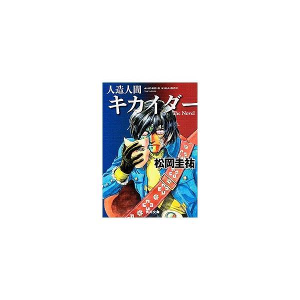 人造人間キカイダー/松岡圭祐