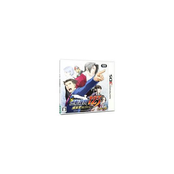 3DS/逆転裁判123 成歩堂セレクション