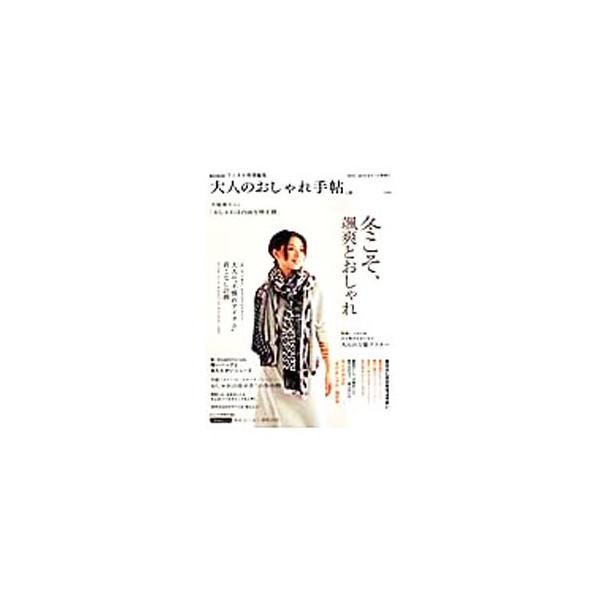 大人のおしゃれ手帖vol.6/宝島社