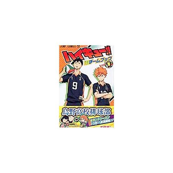 ハイキュー  TVアニメチームブック(1〜3巻セット)/古舘春一