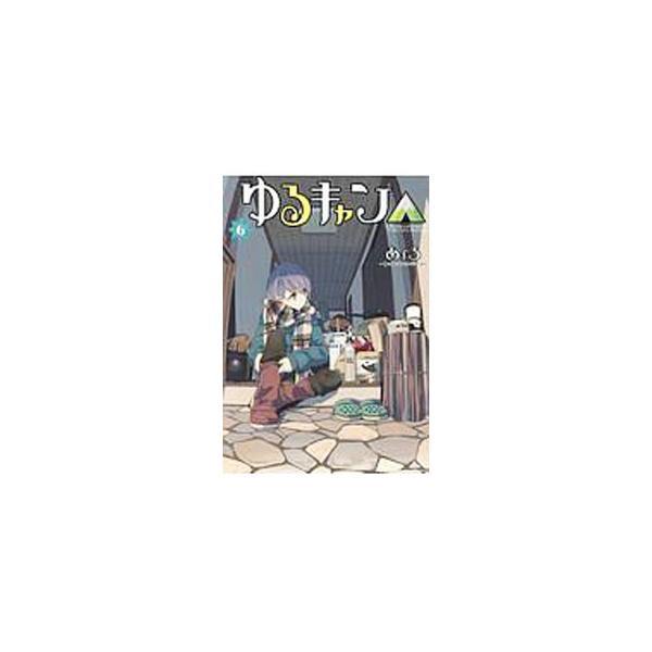ゆるキャン△6/あfろ
