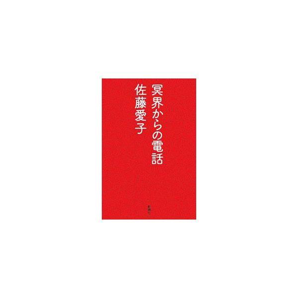 冥界からの電話/佐藤愛子