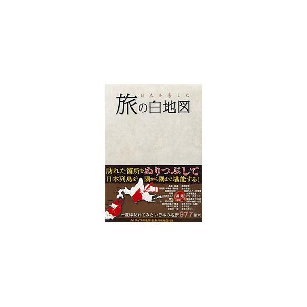 日本を楽しむ旅の白地図/永岡書店