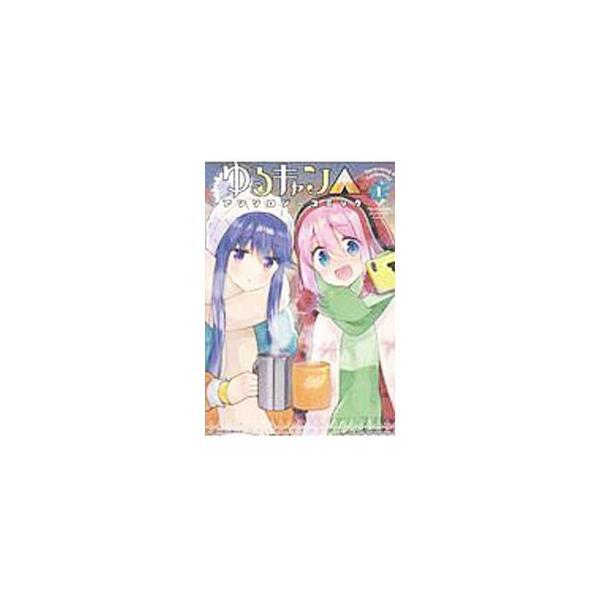 ゆるキャン△アンソロジーコミック1/アンソロジー