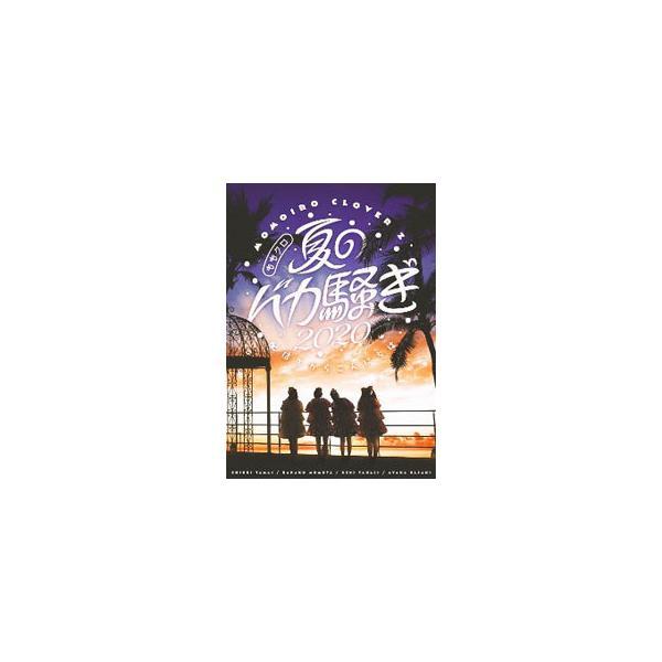 DVD/ももクロ夏のバカ騒ぎ2020配信先からこんにちは