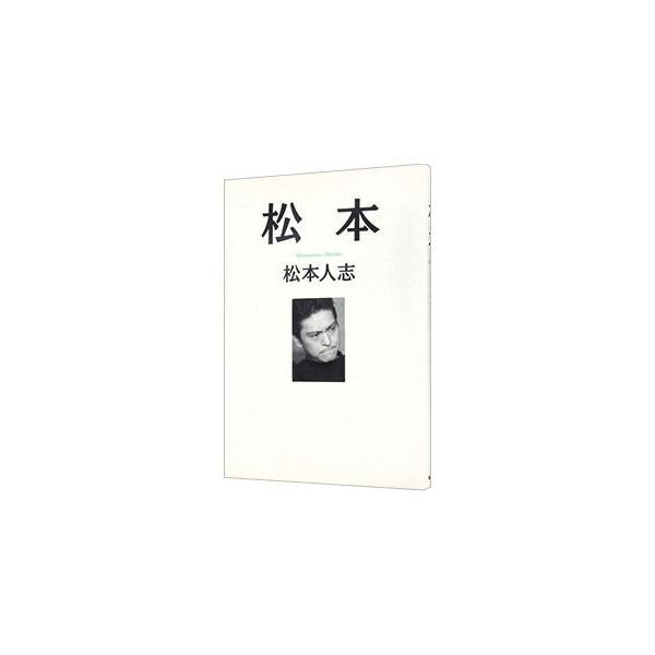 松本/松本人志