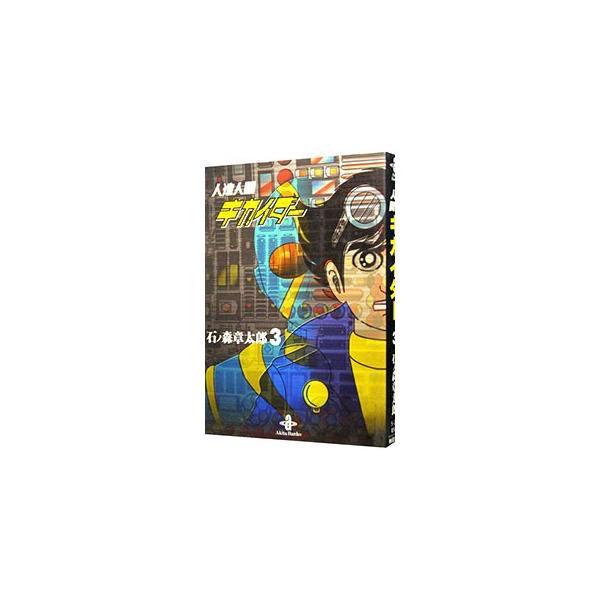 人造人間キカイダー3/石ノ森章太郎