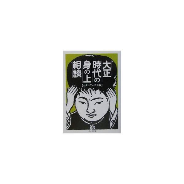 大正時代の身の上相談/カタログハウス