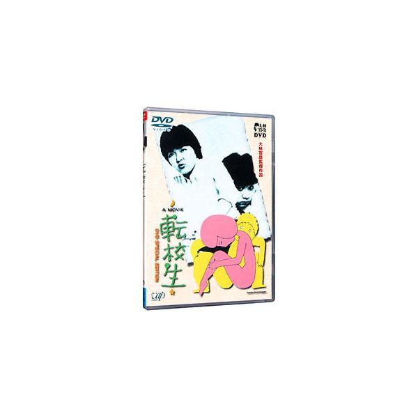 DVD/転校生