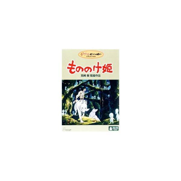 DVD/もののけ姫
