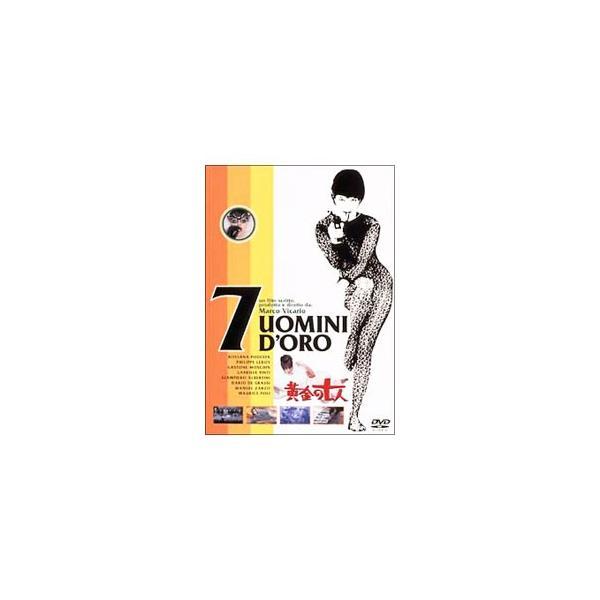 DVD/黄金の七人