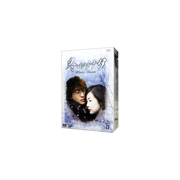 DVD/冬のソナタDVD−BOXII 盤