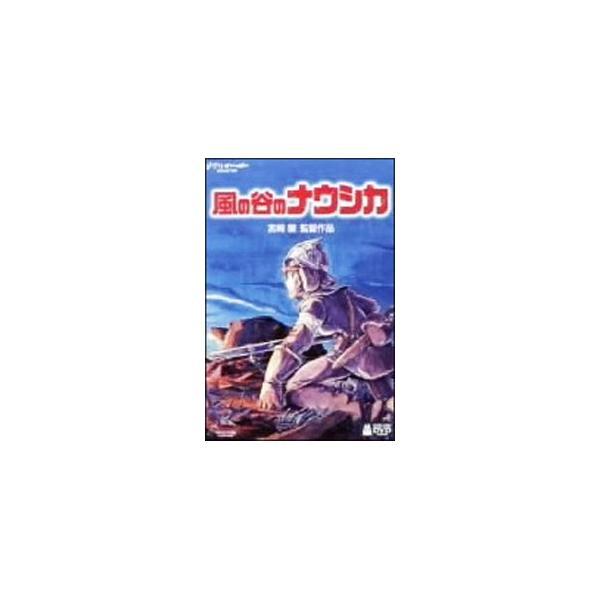 DVD/風の谷のナウシカ
