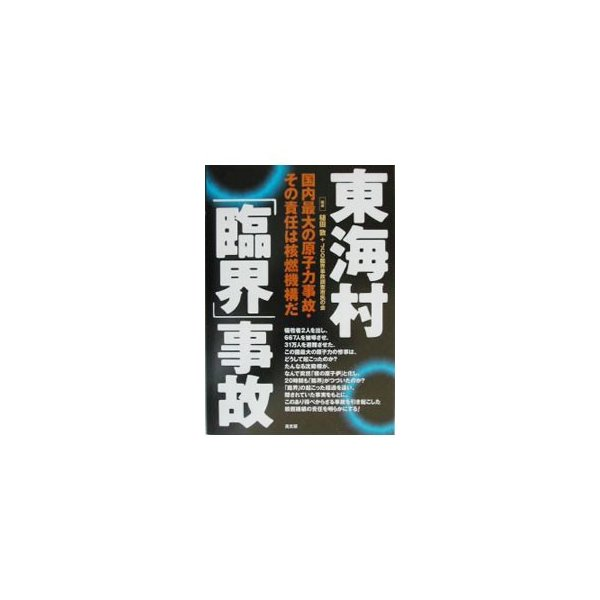 東海村「臨界」事故/JCO臨界事故調査市民の会