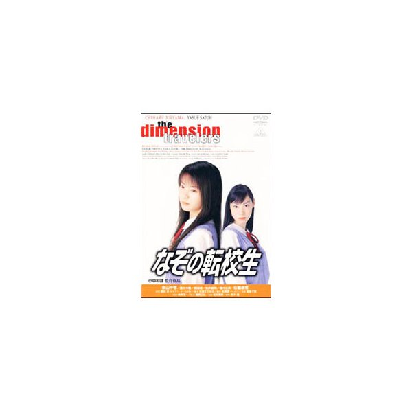 DVD/なぞの転校生