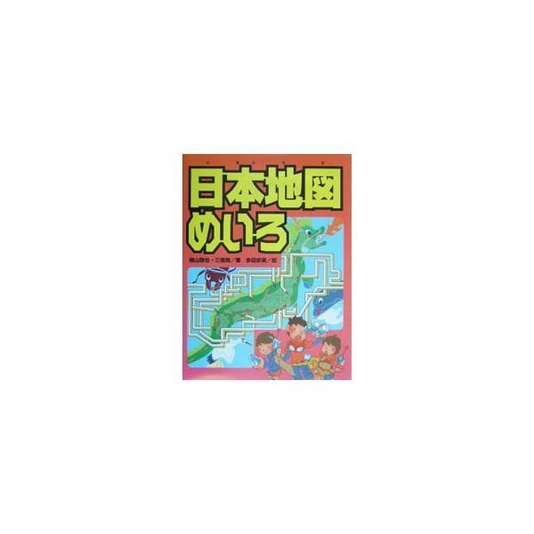 日本地図めいろ/多田歩実