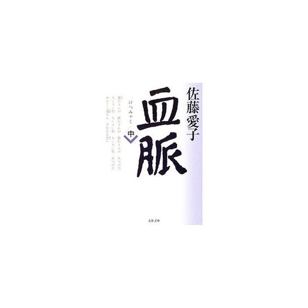血脈中/佐藤愛子