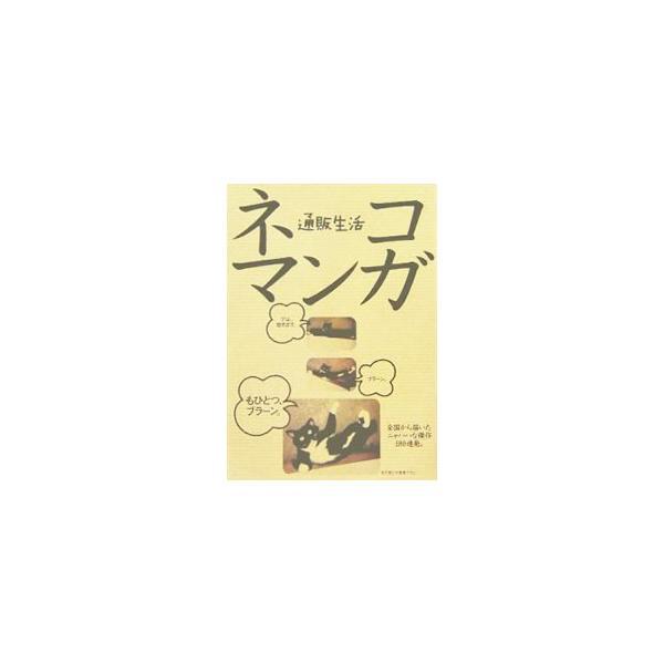 通販生活ネコマンガ/カタログハウス