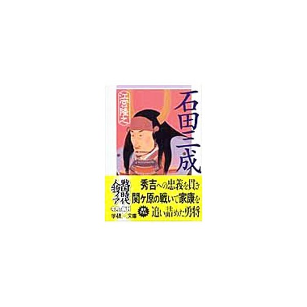 石田三成/江宮隆之