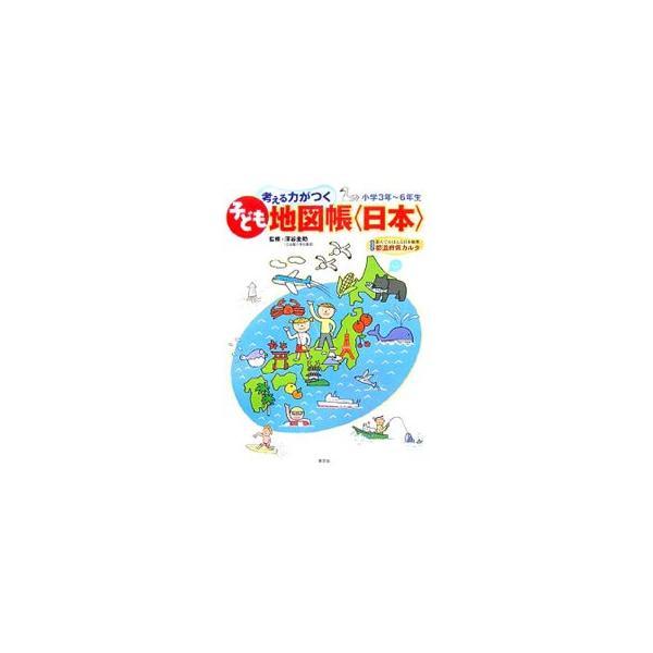 考える力がつく子ども地図帳〈日本〉/深谷圭助