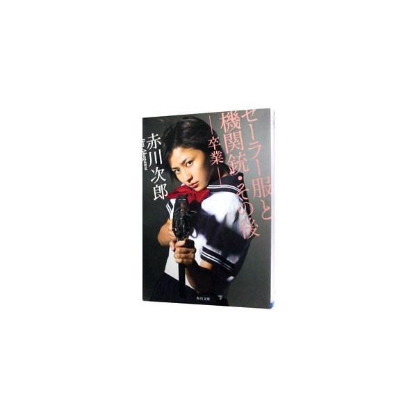 セーラー服と機関銃・その後−卒業− 改版 /赤川次郎
