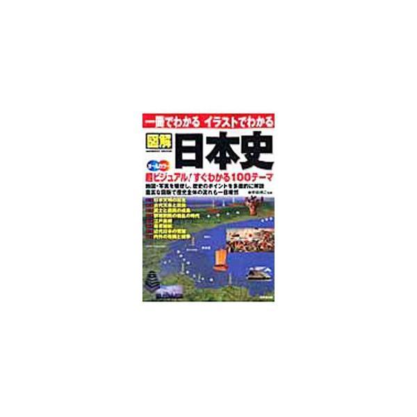 一冊でわかるイラストでわかる図解日本史/野島博之