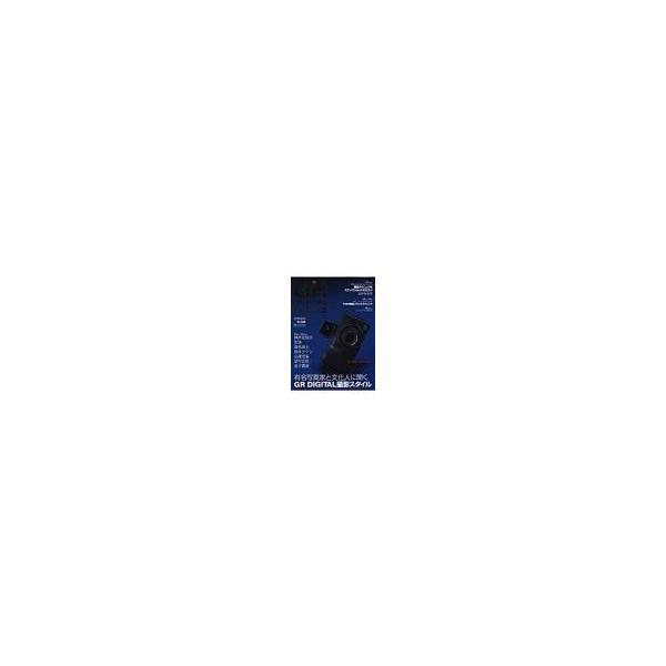 GR DIGITALパーフェクトガイド Vol.2/ソフトバンククリエイティブ株式会社