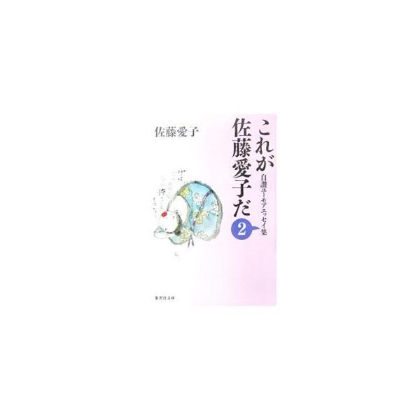 これが佐藤愛子だ−自讃ユーモアエッセイ集−2/佐藤愛子