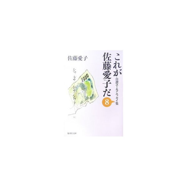 これが佐藤愛子だ−自讃ユーモアエッセイ集−8/佐藤愛子