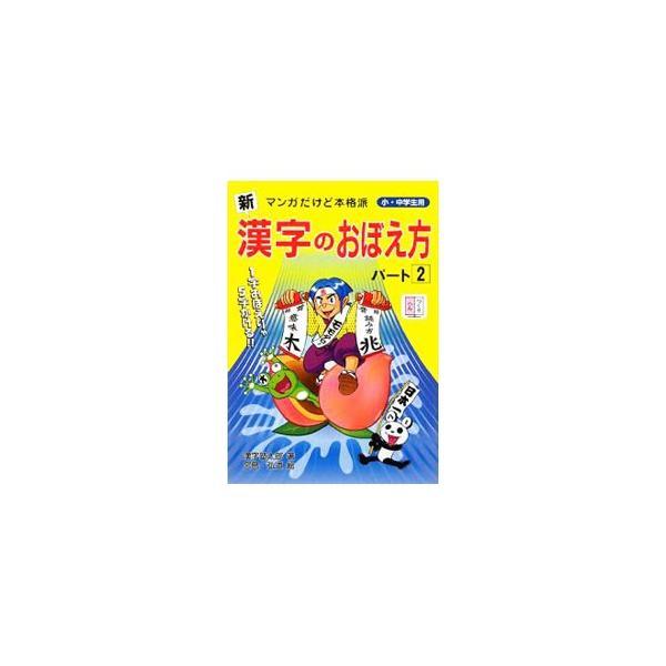 新漢字のおぼえ方パート2/漢字塾太郎