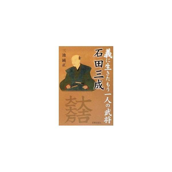 石田三成/三池純正