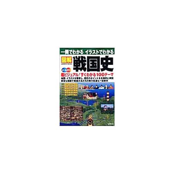 一冊でわかるイラストでわかる図解戦国史/東京都歴史教育研究会