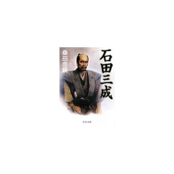 石田三成/桑田忠親