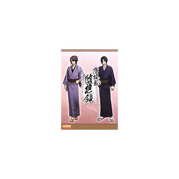 薄桜鬼随想録ストーリーブック 新選組奇譚 上巻/エンターブレイン