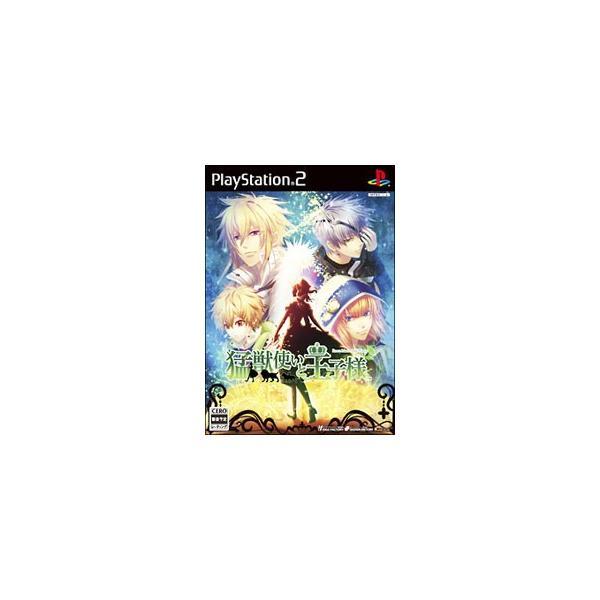 猛獣使いと王子様 通常版(20100624) [PS2]の画像