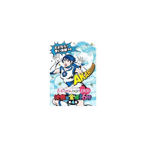DVD/ももクロChanDVD−MomoiroCloverChannel−決戦は金曜ごご6時 vol.4さよなら 青い美獣の巻