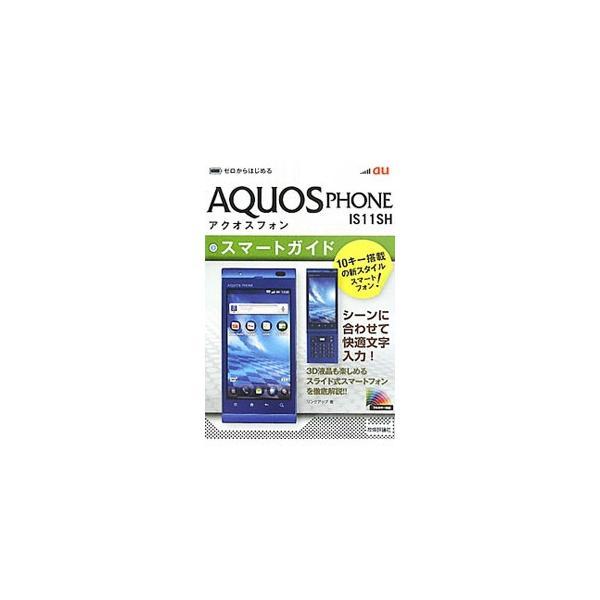 au AQUOS PHONE IS11SHスマートガイド/リンクアップ
