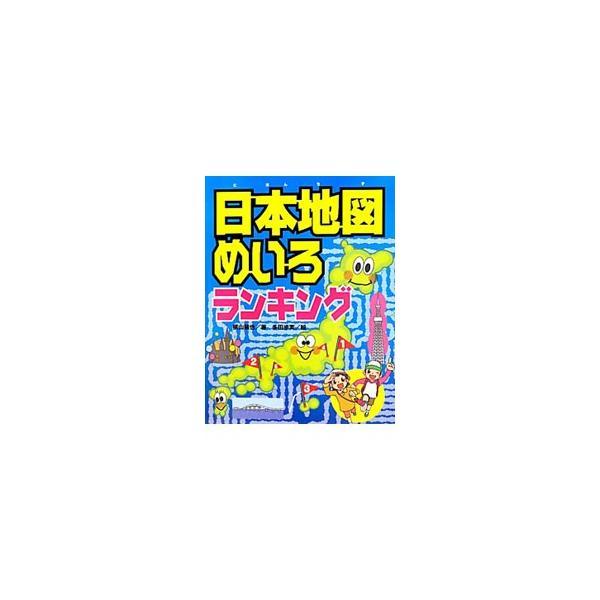 日本地図めいろ /横山験也