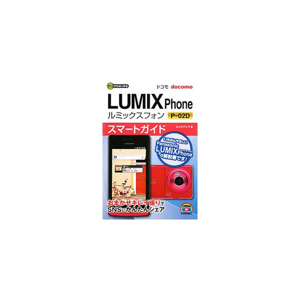 ドコモLUMIX Phone P−02Dスマートガイド/リンクアップ