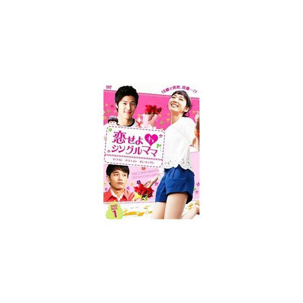 DVD/恋せよシングルママ DVD−BOX2