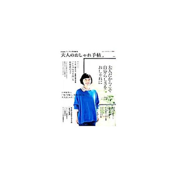 大人のおしゃれ手帖vol.2/宝島社